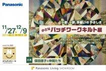 「小さなパッチワークキルト展」を開催【パナソニック リビング ショウルーム 広島】