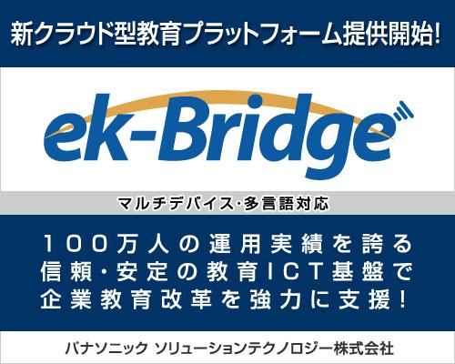 企業向けクラウド型教育プラットフォーム「ek-Bridge」発売開始