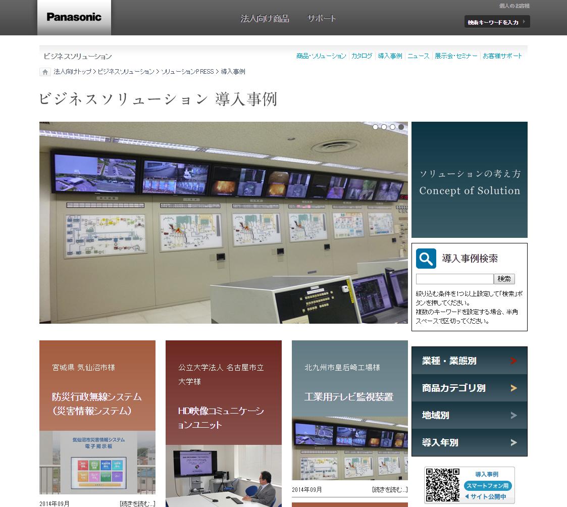 パナソニック システムネットワークス株式会社のソリューション事例