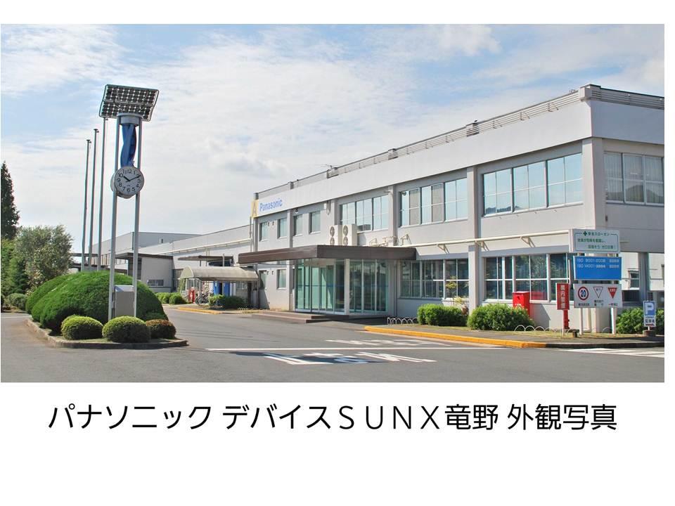 パナソニック デバイスSUNX竜野株式会社(兵庫県たつの市)が「強い工場アワード」審査員特別賞を受賞