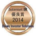 パナソニックISは、「2014年インターネットIR表彰」で「優良賞」に選定