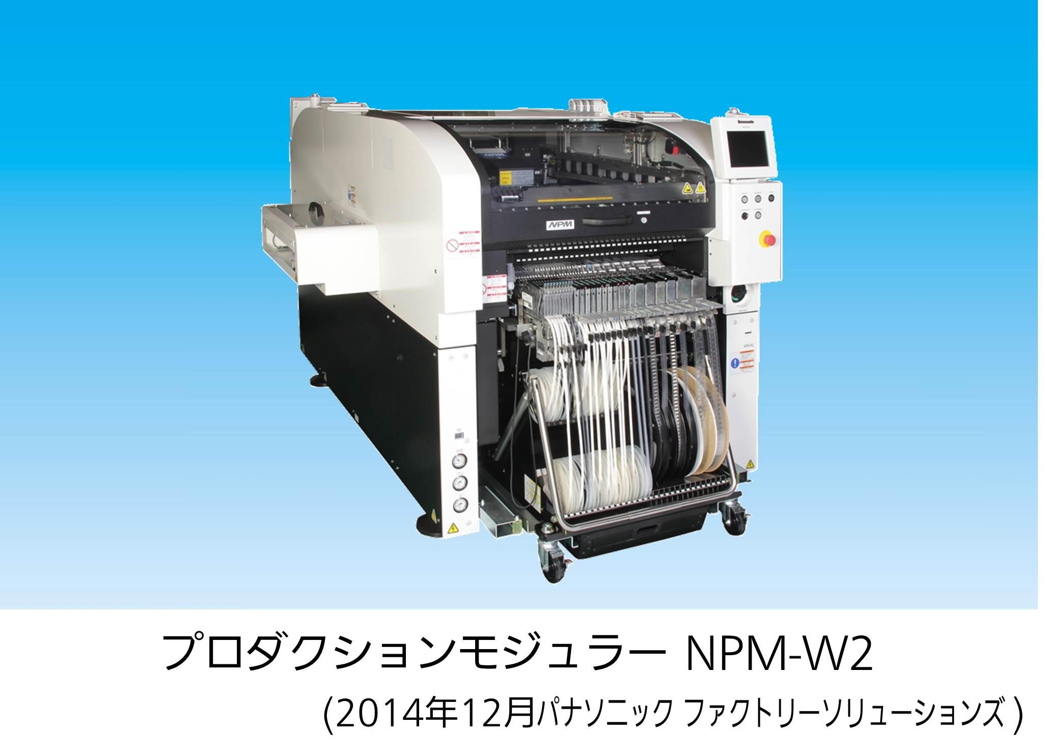 プロダクションモジュラー NPM-W2