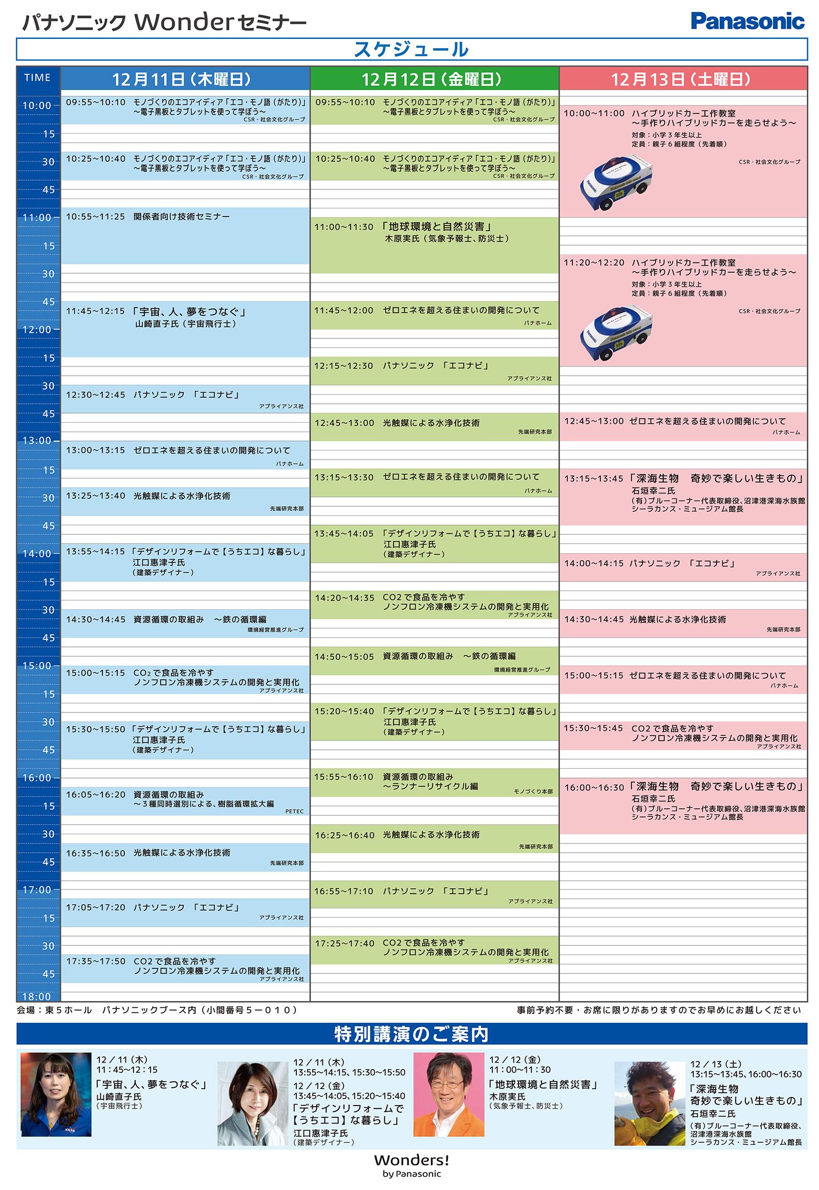 「エコプロダクツ2014」パナソニックブース セミナー日程