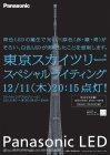 東京スカイツリースペシャルライティング2014年12月11日(木)20:15点灯!