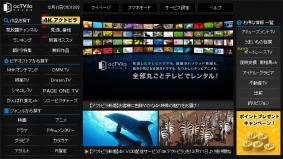 4K VOD配信サービス「4Kアクトビラ」