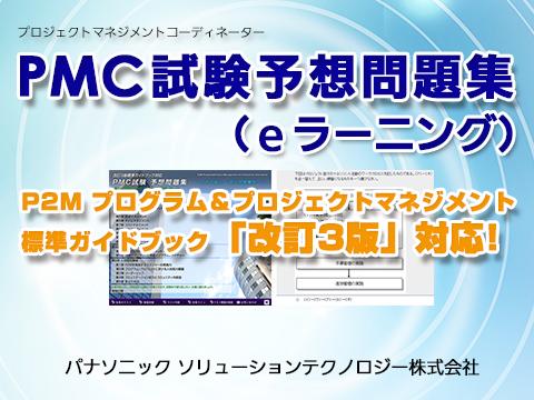 PMCの苦手分野克服にも活用できる試験予想問題集リニューアル!