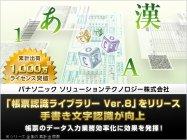 手書き文字認識精度がさらに向上したOCRエンジン「帳票認識ライブラリー Ver.8」提供開始