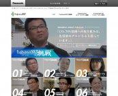 Fujisawa SSTの挑戦(パナソニック エコソリューションズ社)