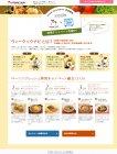 「ウィークックナビ」の献立食材が「ローソン フレッシュ」で購入できる!キャンペーン開始!