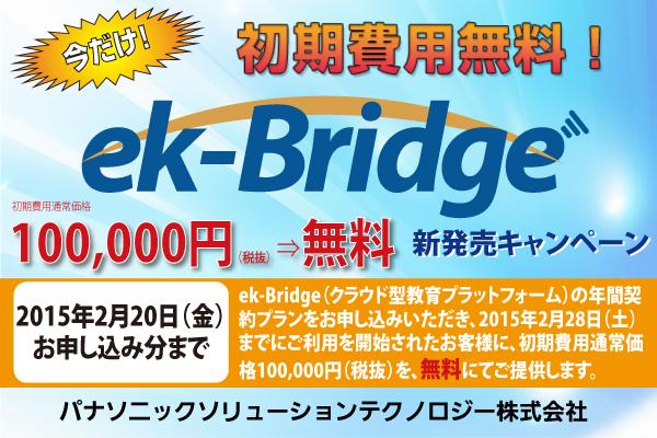 クラウド型教育プラットフォーム「ek-Bridge」新発売キャンペーン