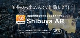 渋谷の未来の姿をARで体験できる無料アプリ「Shibuya AR」