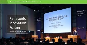 未来のビジネスを考える「パナソニック イノベーション フォーラム2014」