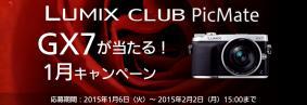 「LUMIX GX7が当たる!」LUMIX CLUB PicMate 1月キャンペーン