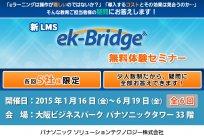 企業向けクラウド型教育プラットフォーム「ek-Bridge」無料体験セミナー開催