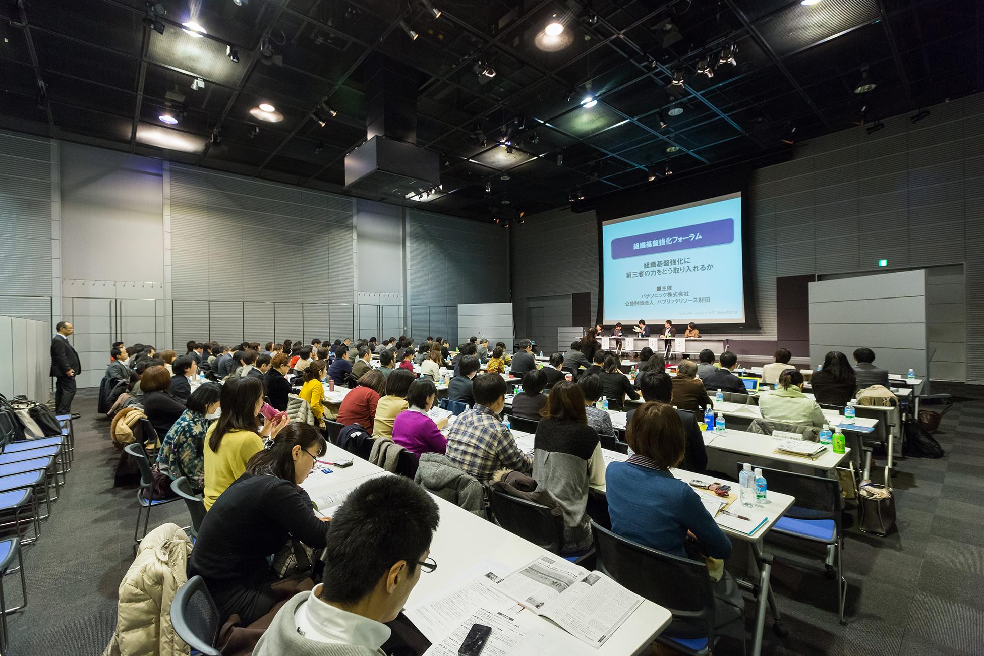 2014年に開催された組織基盤強化フォーラムの模様