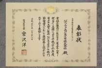 「洗浄機能付自動運転レンジフード」が「平成26年度省エネ大賞」で経済産業大臣賞を受賞