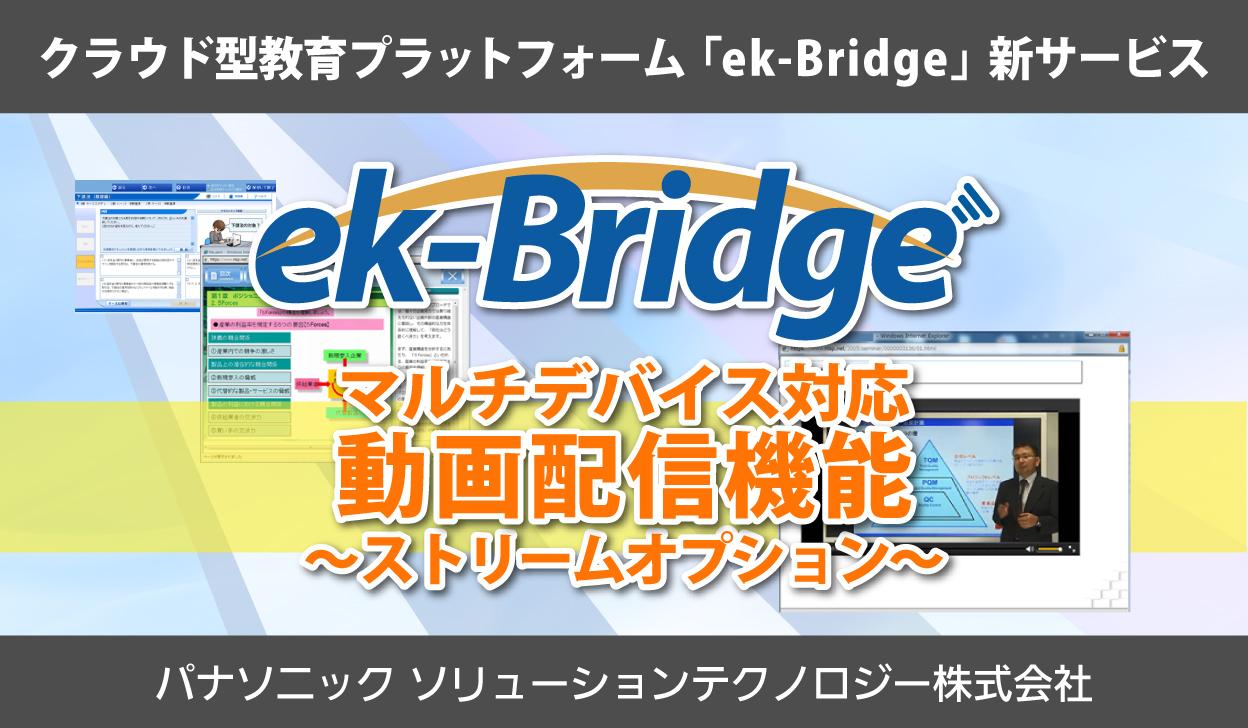 動画配信機能「ek-Bridgeストリームオプション」サービス提供開始