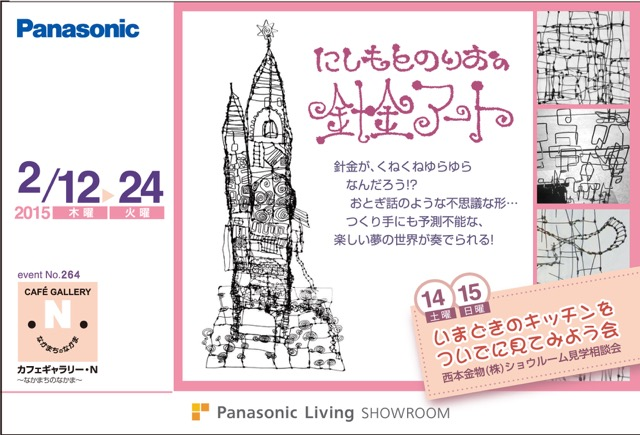 「にしもとのりお 針金アート展」を開催【パナソニック リビング ショウルーム 広島】