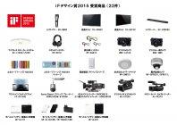 パナソニックが「iFデザイン賞2015」を22件受賞
