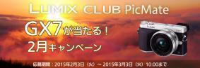 「LUMIX GX7が当たる!」LUMIX CLUB PicMate 2月キャンペーン