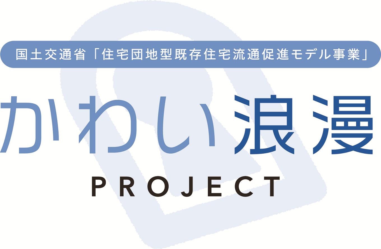 『かわい浪漫プロジェクト』ロゴ