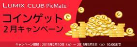 最大10,220コインが当たる!LUMIX CLUB PicMate コインゲット2月キャンペーン