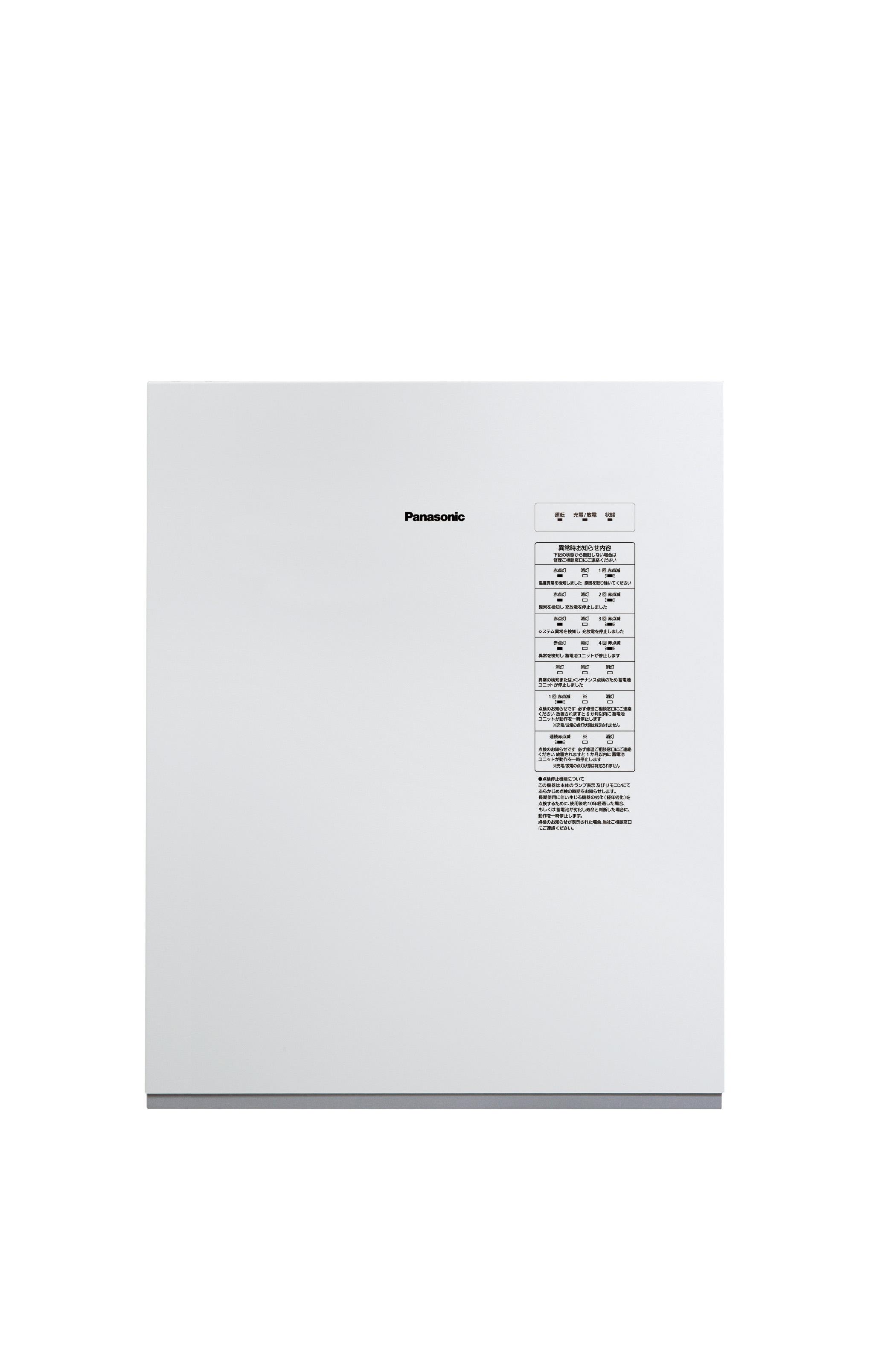 「【住宅用】創蓄連携システム」リチウムイオン蓄電池ユニット(蓄電容量 5.6kWh)