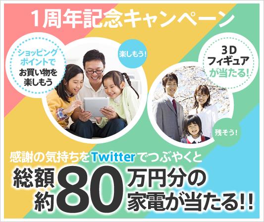 Panasonic Store 1周年記念キャンペーン実施中!