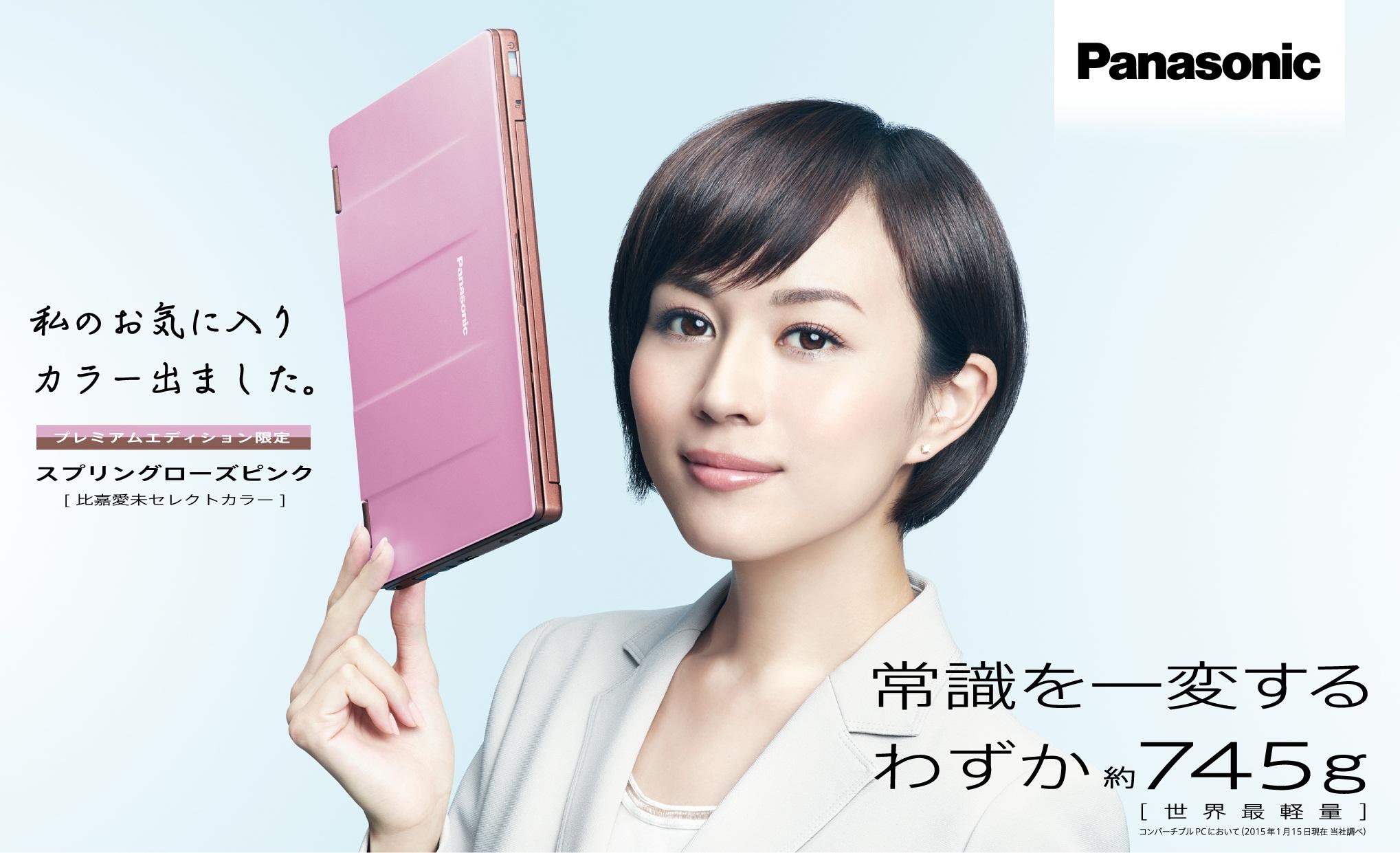 「比嘉愛未さんセレクト」★RZ4シリーズ カラー天板「スプリングローズピンク」新発売!