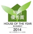 【『ハウス・オブ・ザ・イヤー・イン・エナジー2014』特別優秀賞・ロゴマーク】