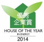 【『ハウス・オブ・ザ・イヤー・イン・エナジー2014』優秀企業賞・ロゴマーク】
