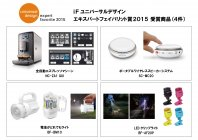 「iFユニバーサルデザイン エキスパートフェイバリット賞2015」受賞商品