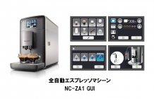 簡単でわかりやすいGUIが評価された全自動エスプレッソマシン「NC-ZA1」