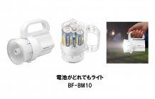 単1形から単4形までの電池がどれでも使えるLEDライト「BF-BM10」