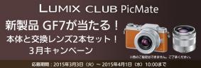 投稿写真に「拍手」を送って、LUMIX新製品 GF7W(カメラ本体+レンズ2本付)を当てよう!
