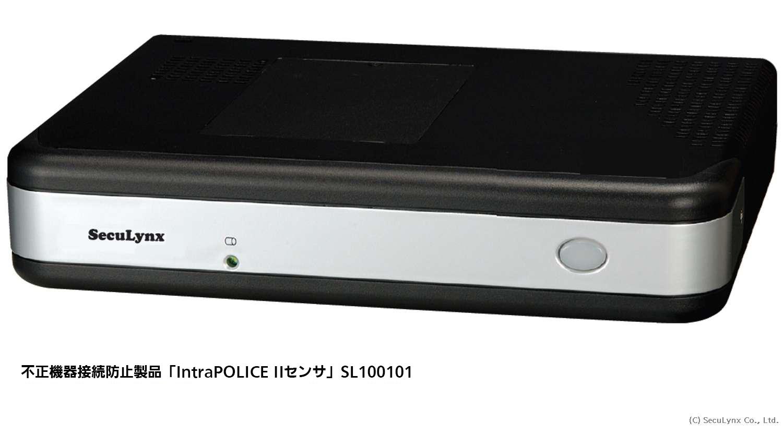 不正機器接続防止製品「IntraPOLICE II センサ」 SL100101