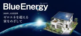 ZEH仕様をパッケージ化した新ブランド『BlueEnergy(ブルーエナジー)』