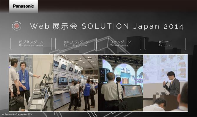 『Web展示会 SOLUTION Japan 2014』トップページ