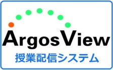 ArgosView 授業配信システム