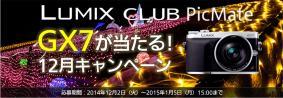 「LUMIX GX7が当たる!」LUMIX CLUB PicMate 12月キャンペーン