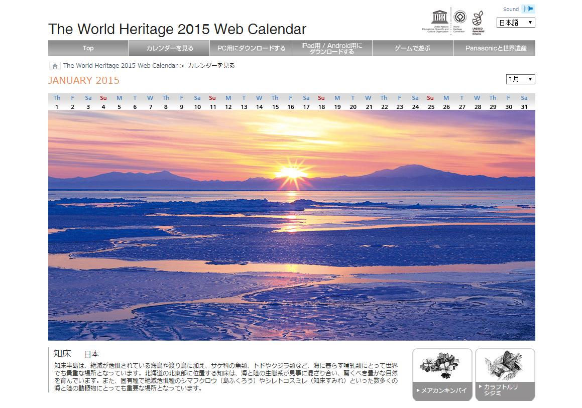 2015年ユネスコ世界遺産カレンダーアプリダウンロード開始