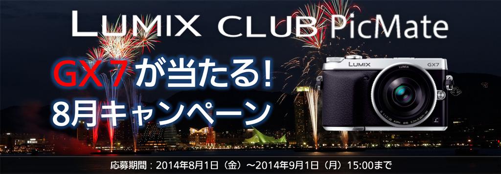 「LUMIX GX7が当たる!」LUMIX CLUB PicMate 8月キャンペーン