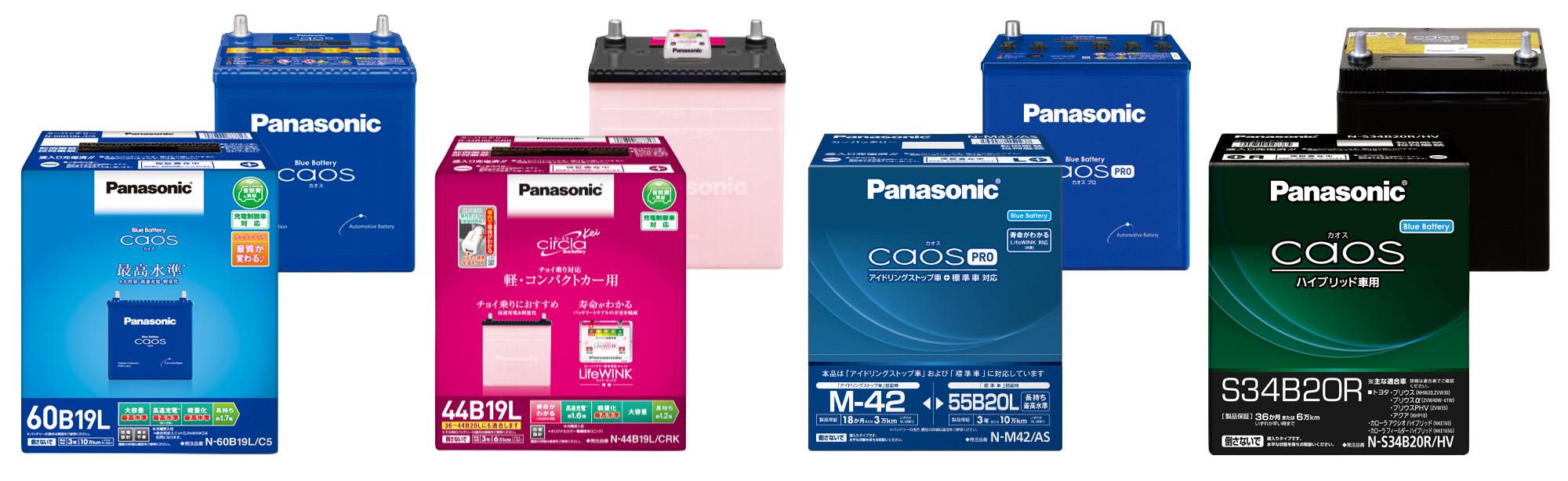 パナソニックのBlue Batteryシリーズ