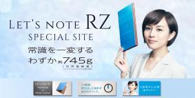 レッツノートRZシリーズ