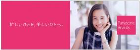 パナソニックビューティ 新・宣伝キャラクターの水原希子さん