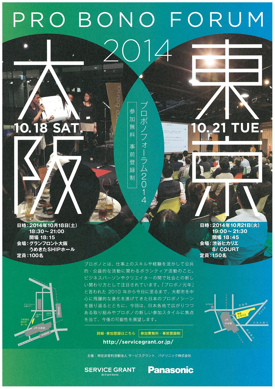 「プロボノフォーラム 2014」を大阪・東京で開催
