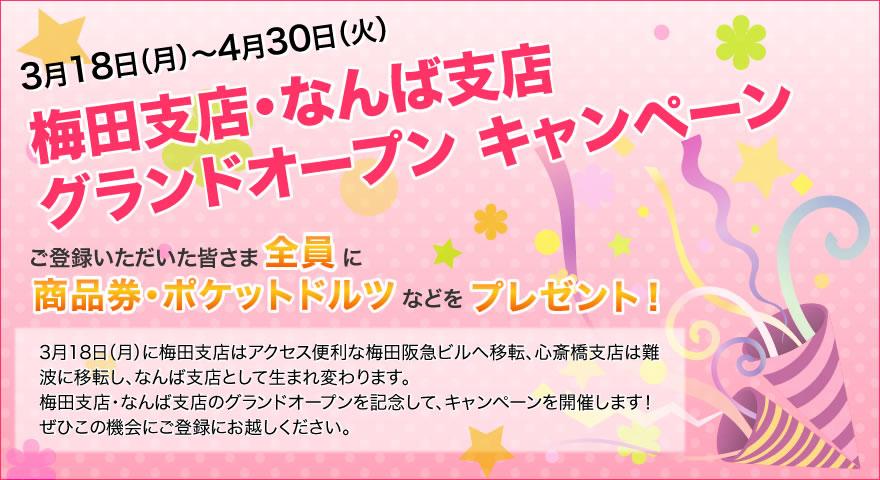 梅田支店・なんば支店 グランドオープン キャンペーン実施!