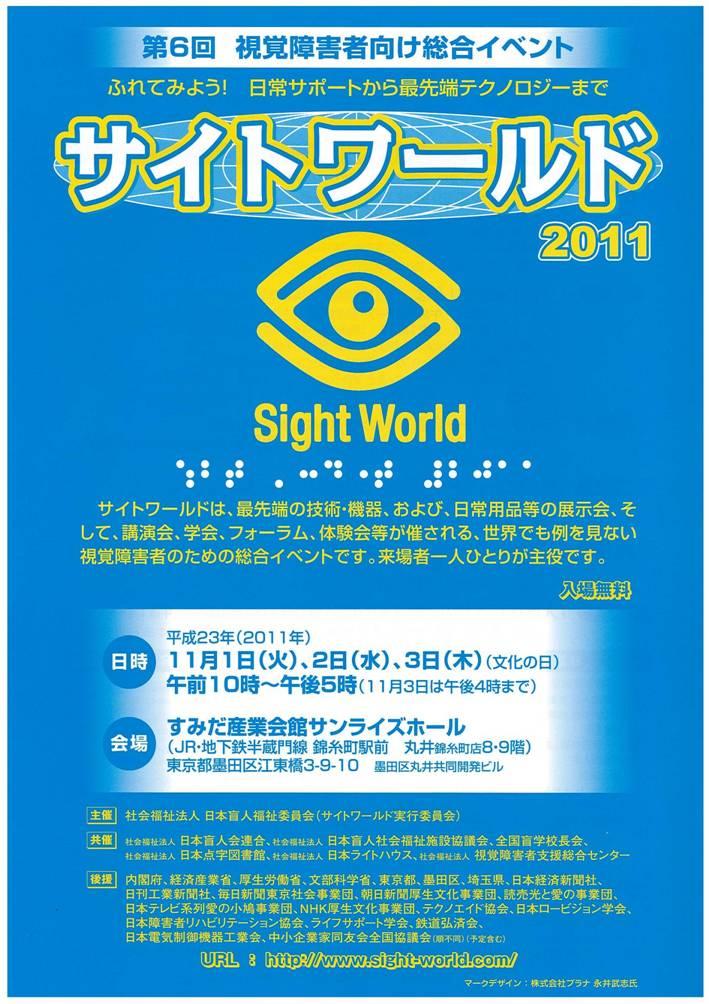 第6回視覚障害者向け総合イベント『サイトワールド2011』