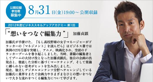 【ビジネス スキルアップ アカデミー】「加藤貞顕氏に学ぶ『想いをつなぐ編集力』」公開収録参加者募集