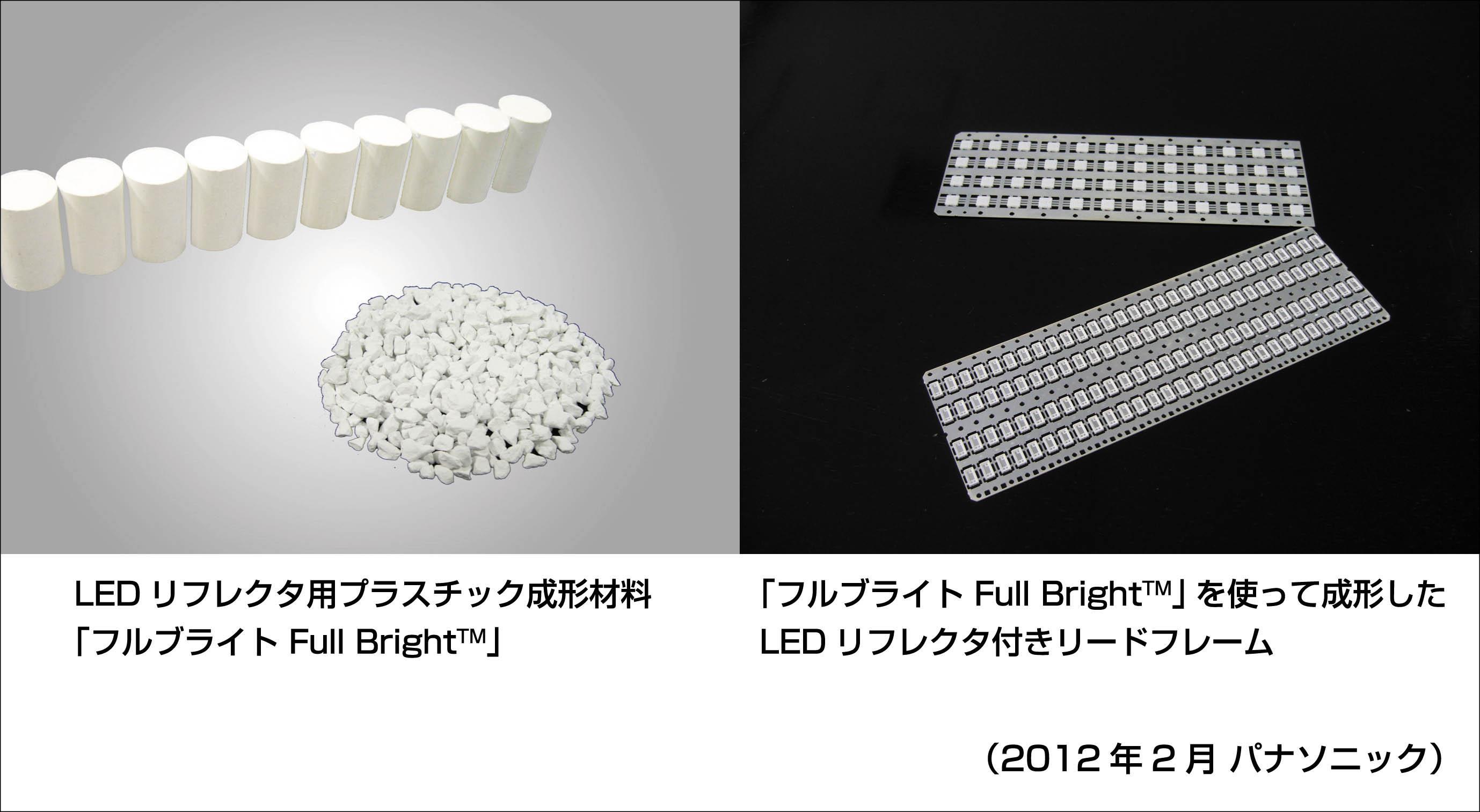 フルブライト Full Bright(TM)